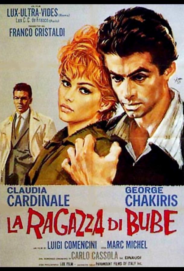 Невеста Бубе (1963)