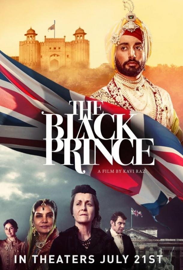 Чёрный принц (2017)