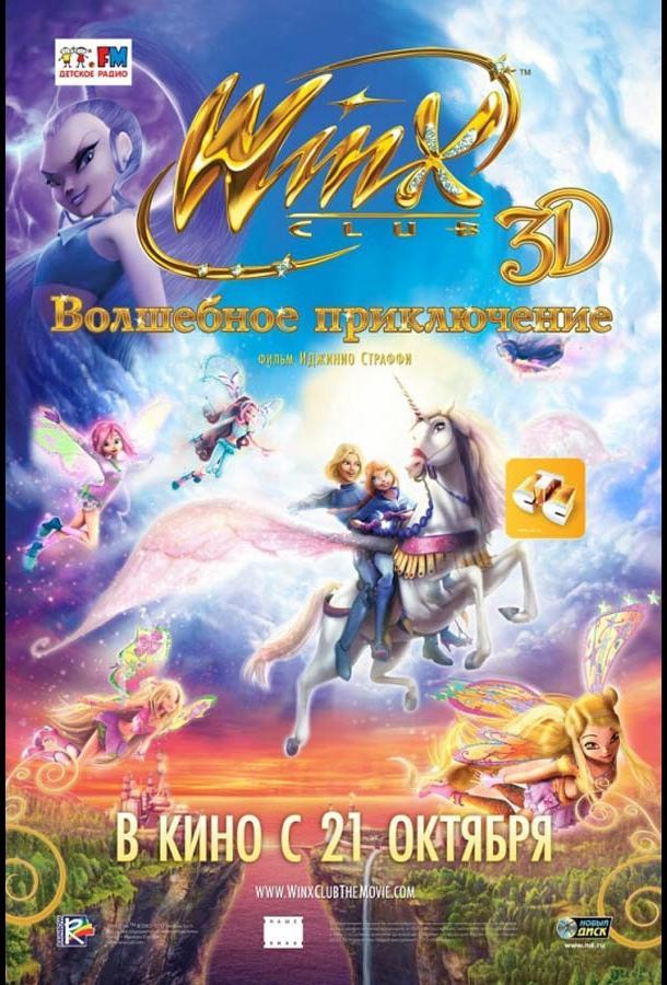 Winx Club: Волшебное приключение / Winx Club 3D: Magica avventura (2010)