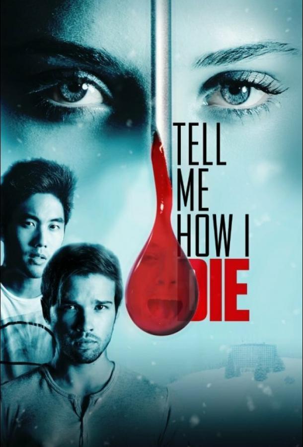Расскажи мне, как я умру / Tell Me How I Die (2016)