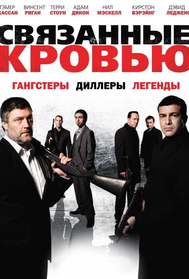 Связанные кровью (2010)