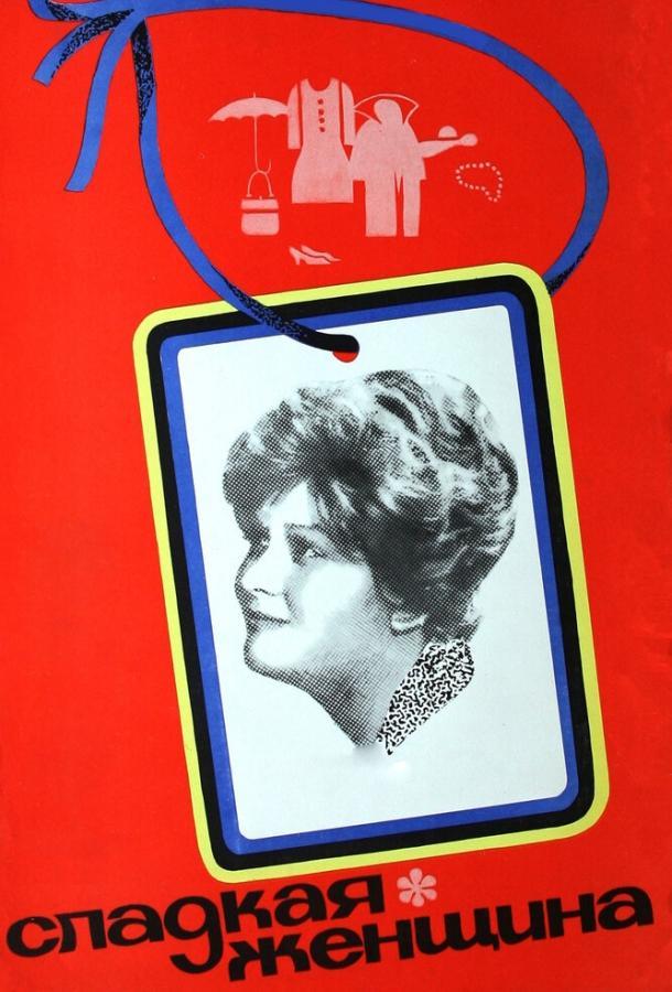 Сладкая женщина (1976)