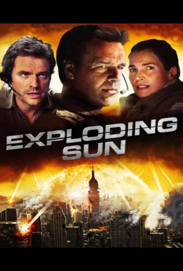 Взорванное Солнце / Exploding Sun (2013)