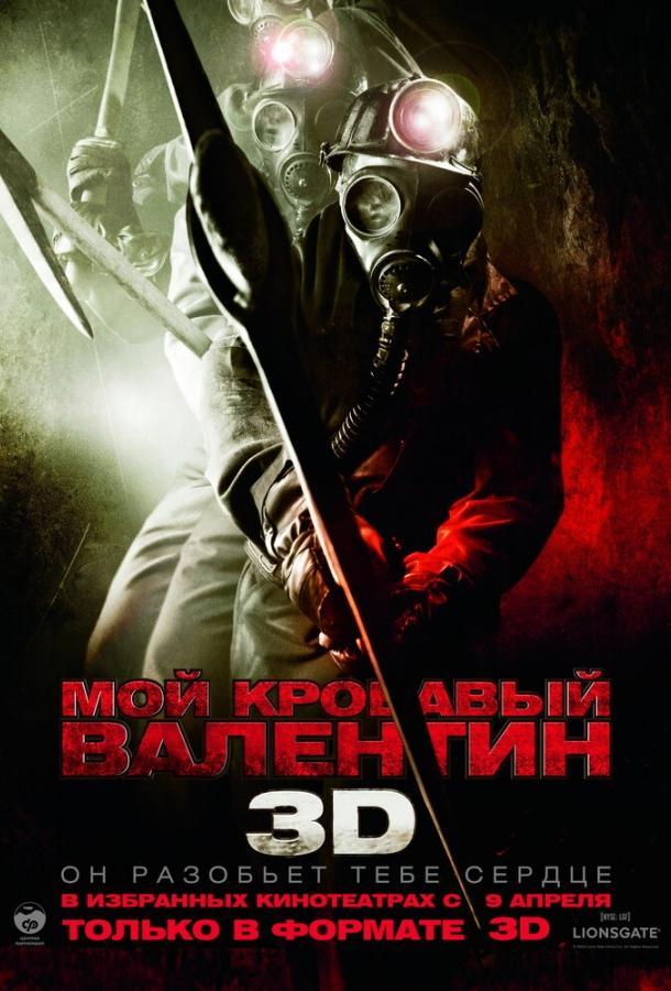 Мой кровавый Валентин 3D 2009 смотреть онлайн в хорошем качестве
