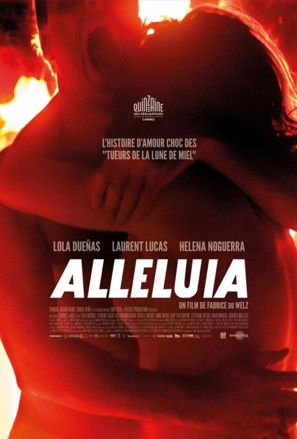 Аллилуйя / Alléluia (2014)