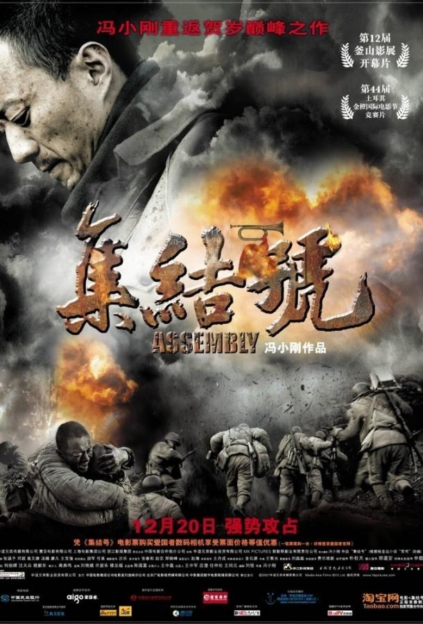 Во имя чести (2007)