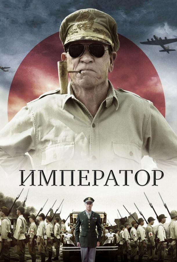 Император / Emperor (2012)
