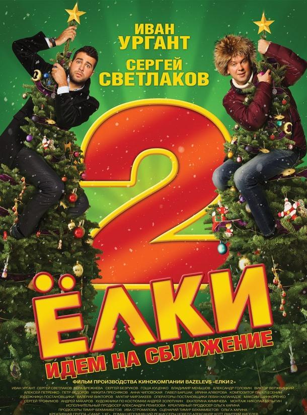 Ёлки 2 2011 смотреть онлайн в хорошем качестве