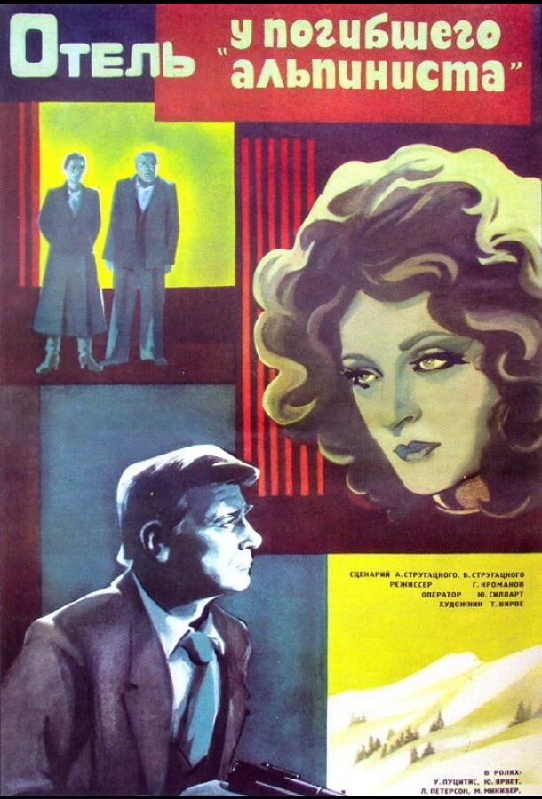 Отель «У погибшего альпиниста» (1979)