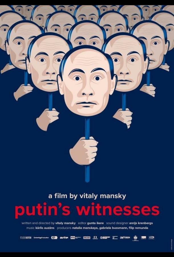 Свидетели Путина (2018)