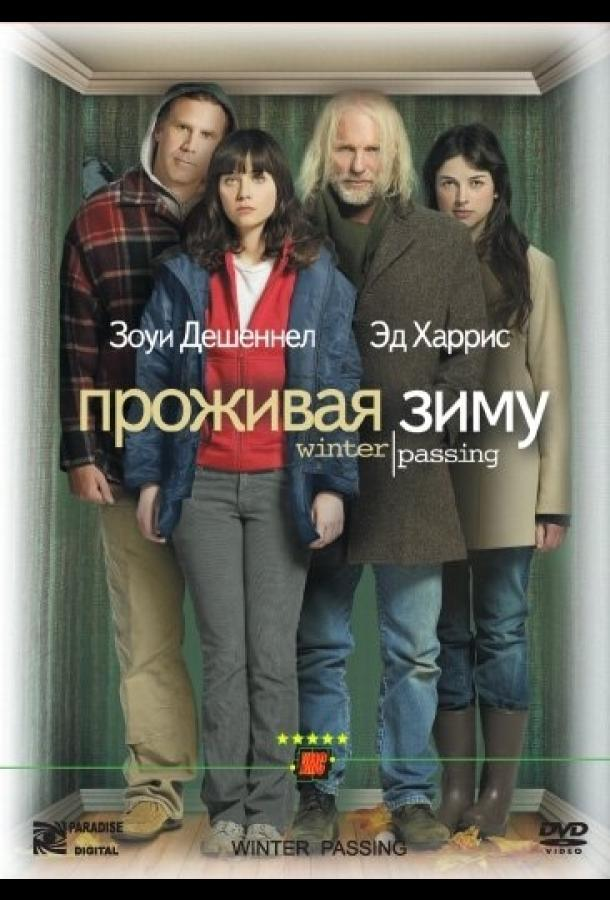 Проживая зиму / Winter Passing (2005)