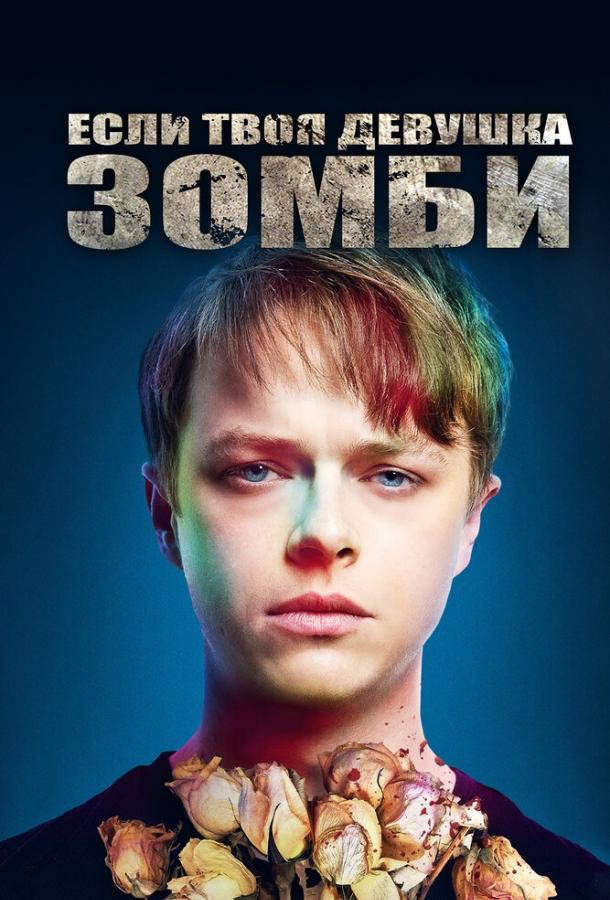 Если твоя девушка – зомби (2014) смотреть онлайн