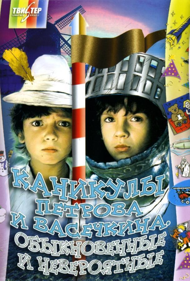 Каникулы Петрова и Васечкина, обыкновенные и невероятные (1984)
