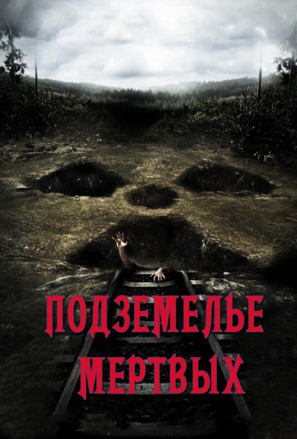 Подземелье мертвых