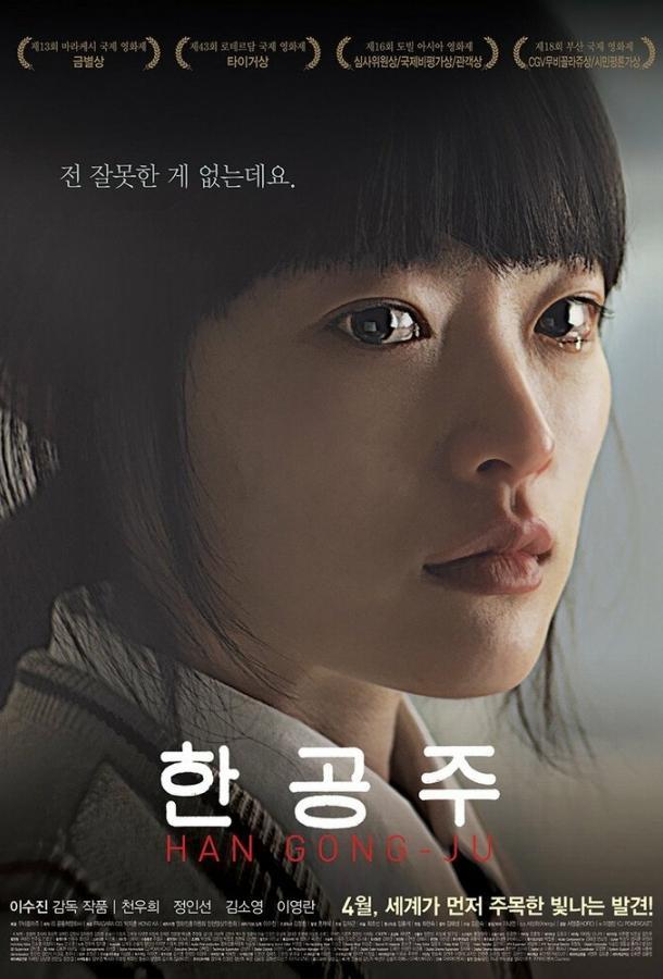 Хан Гон-джу (2013)