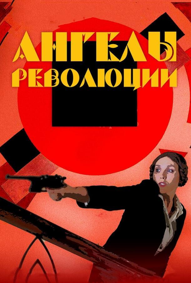 Ангелы революции (2014)
