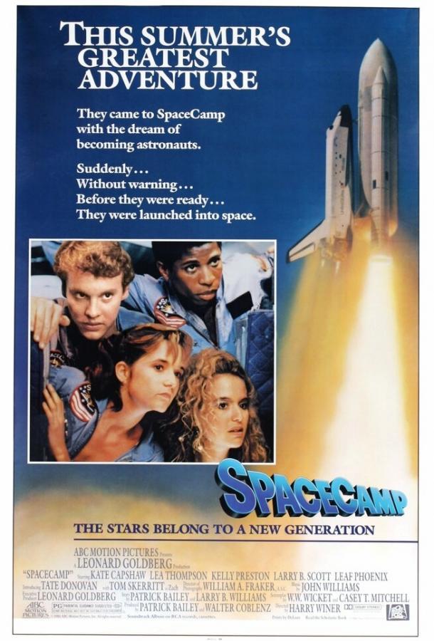 Пикник в космосе (1986)