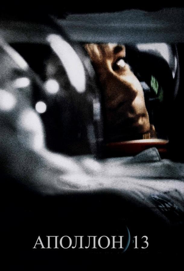 Аполлон 13 / Apollo 13 (1995) смотреть онлайн
