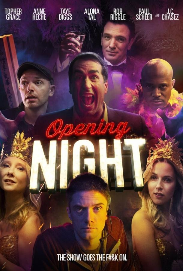 Премьера / Opening Night (2016)