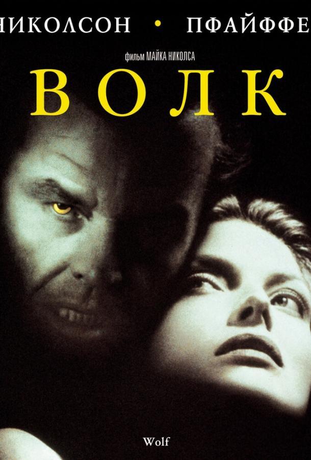 Волк / Wolf (1994)
