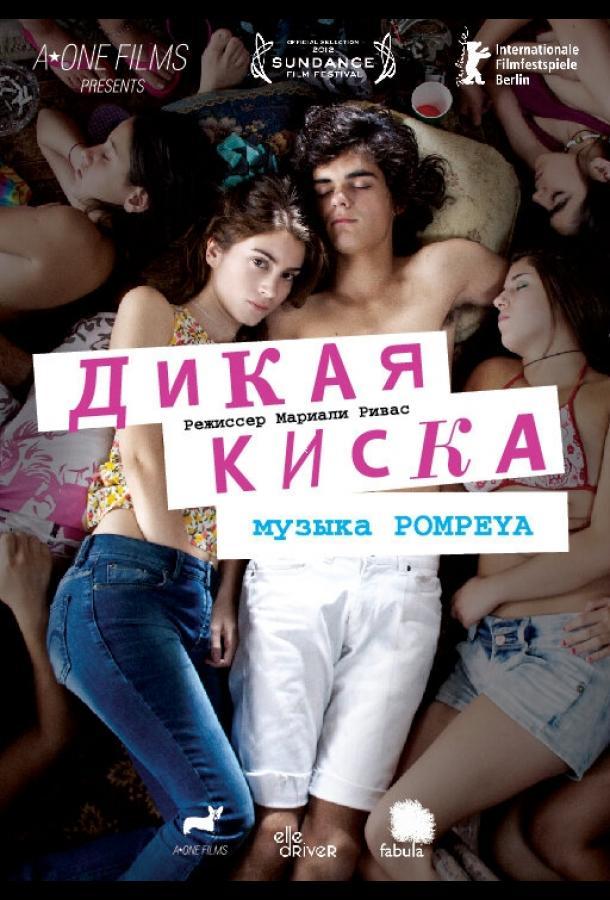 Дикая киска / Joven y Alocada (2012)