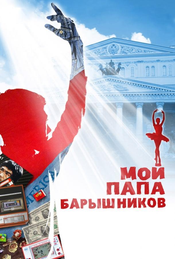Мой папа — Барышников (2011)