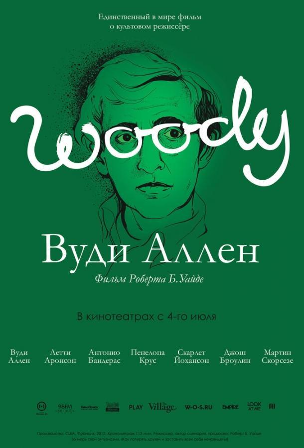 Вуди Аллен (2012)