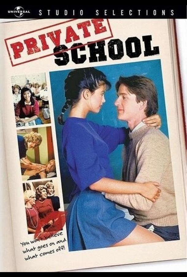 Частная школа / Private School (1983)