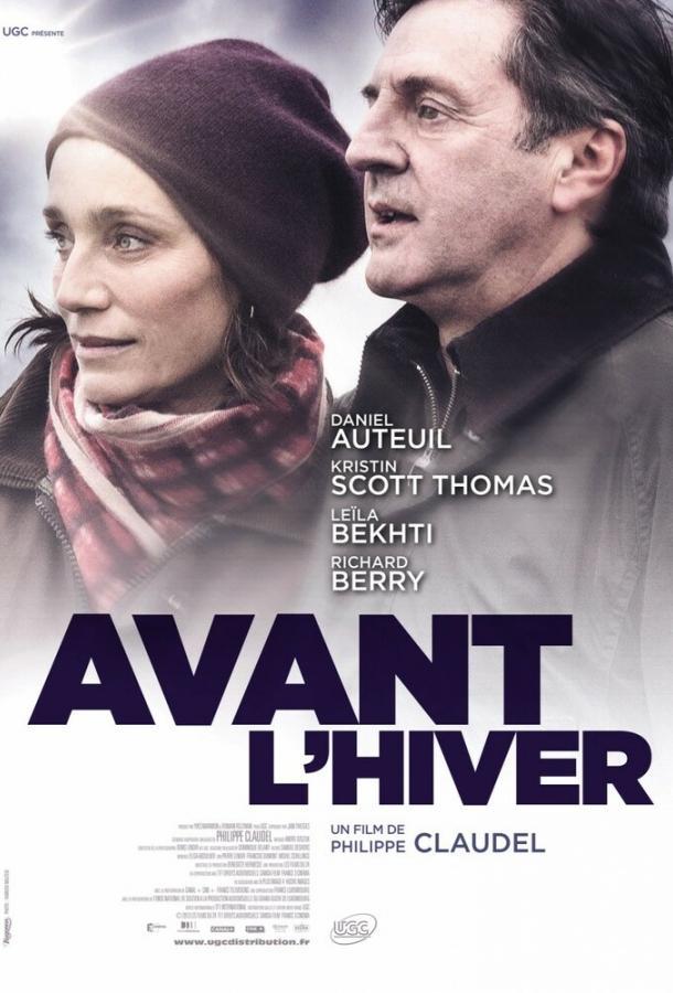 До наступления зимы / Avant l'hiver (2013)
