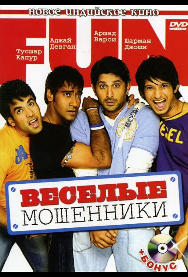 Веселые мошенники / Golmaal: Fun Unlimited (2006)