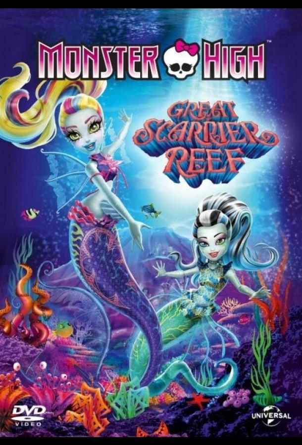 Школа монстров: Большой ужасный риф / Monster High: Great Scarrier Reef (2016)