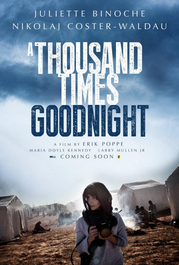 Тысячу раз «спокойной ночи» (2013) смотреть онлайн