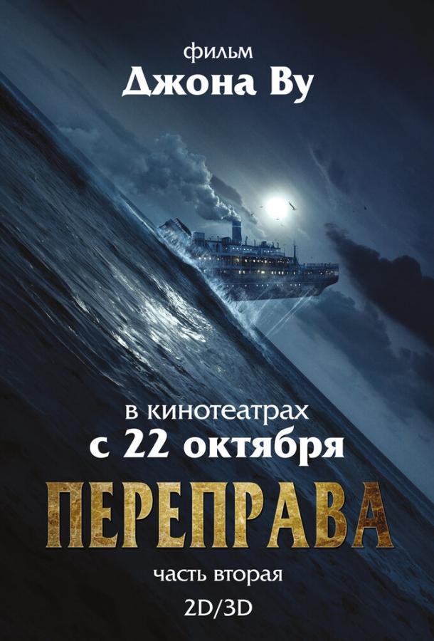Переправа2 / The Crossing2 (2015)
