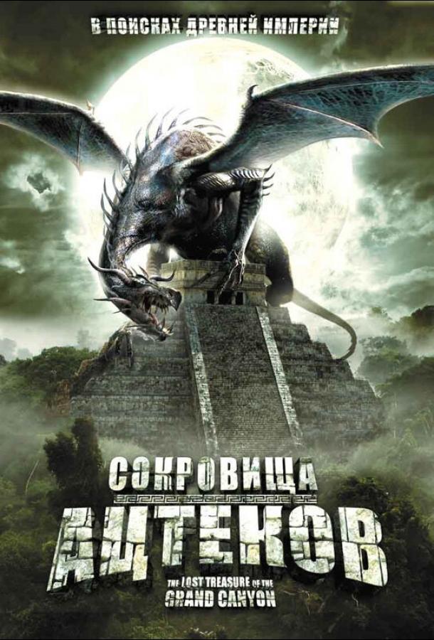Сокровища ацтеков (2008) смотреть онлайн