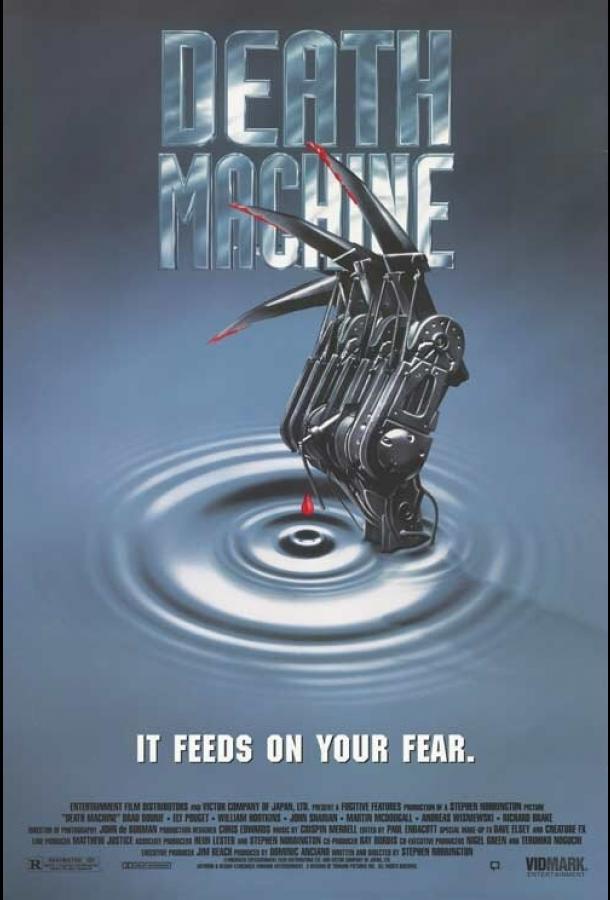 Машина смерти / Death Machine (1994)