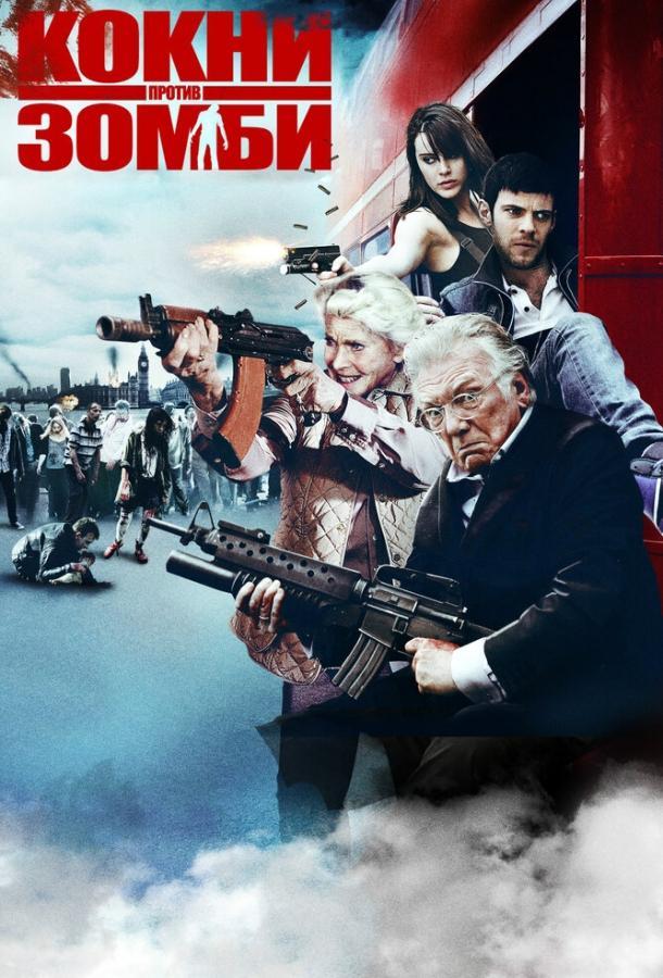 Кокни против зомби (2012)