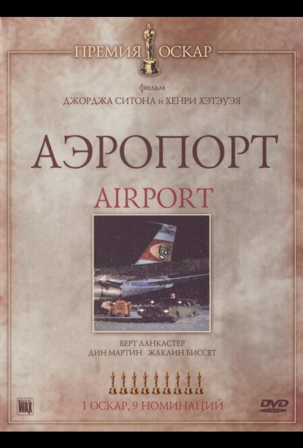 Аэропорт / Airport (1970)
