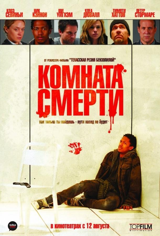 Комната смерти / The Killing Room (2008)