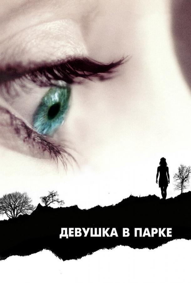 Девушка в парке / The Girl in the Park (2007)