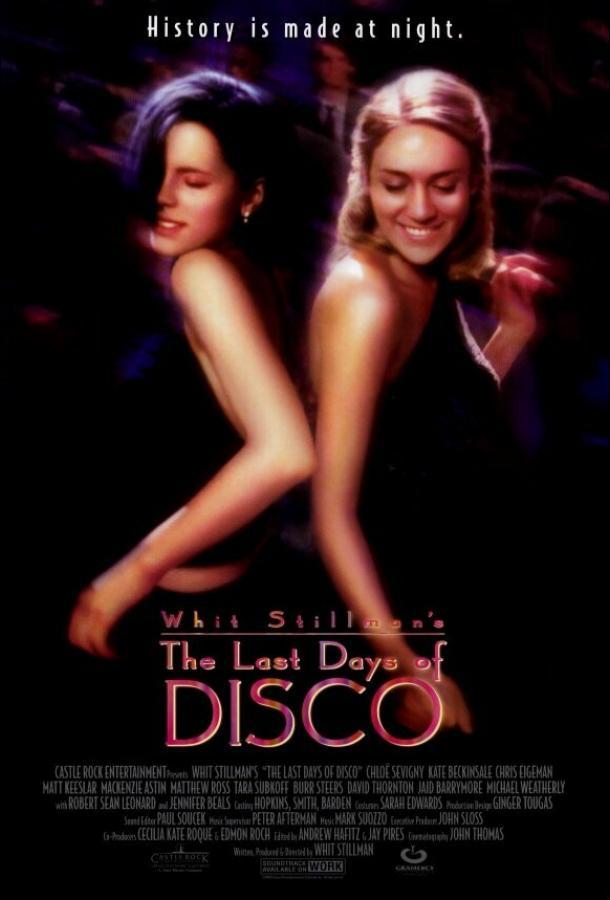 Последние дни диско / The Last Days of Disco (1998)