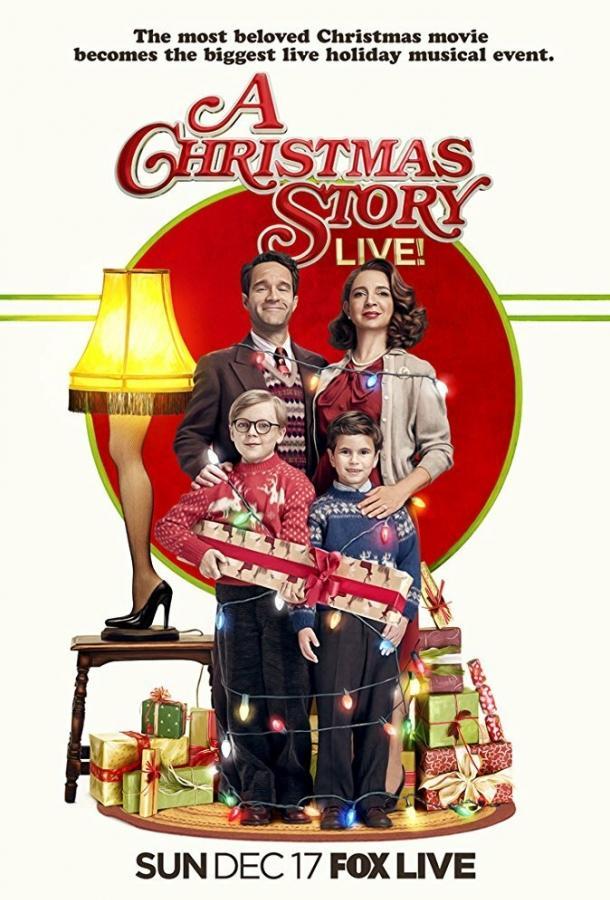 В эфире «Рождественская история» (2017)