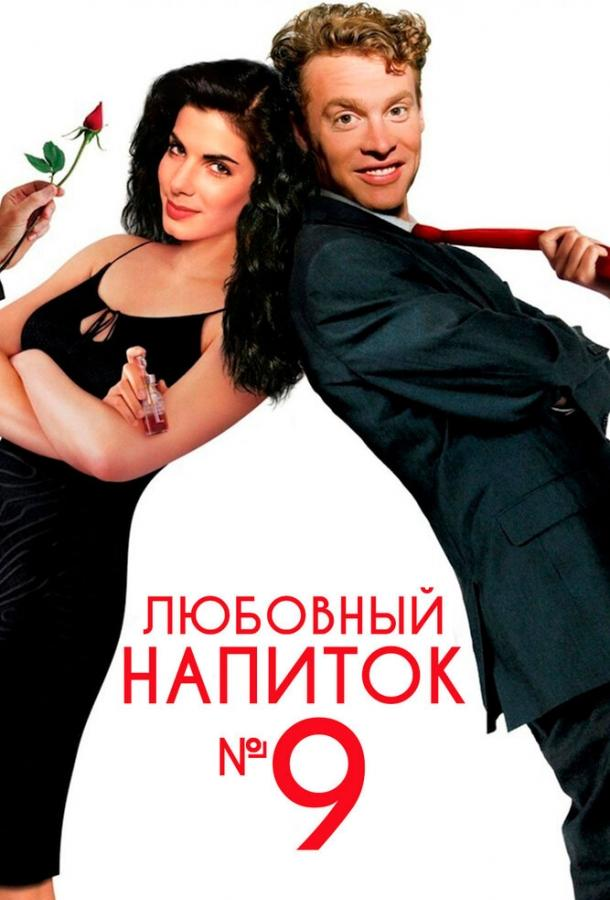 Любовный напиток №9 / Love Potion No.9 (1992)