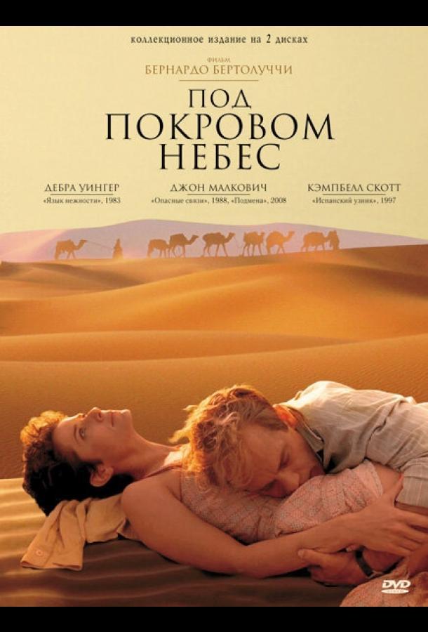 Под покровом небес (1990)
