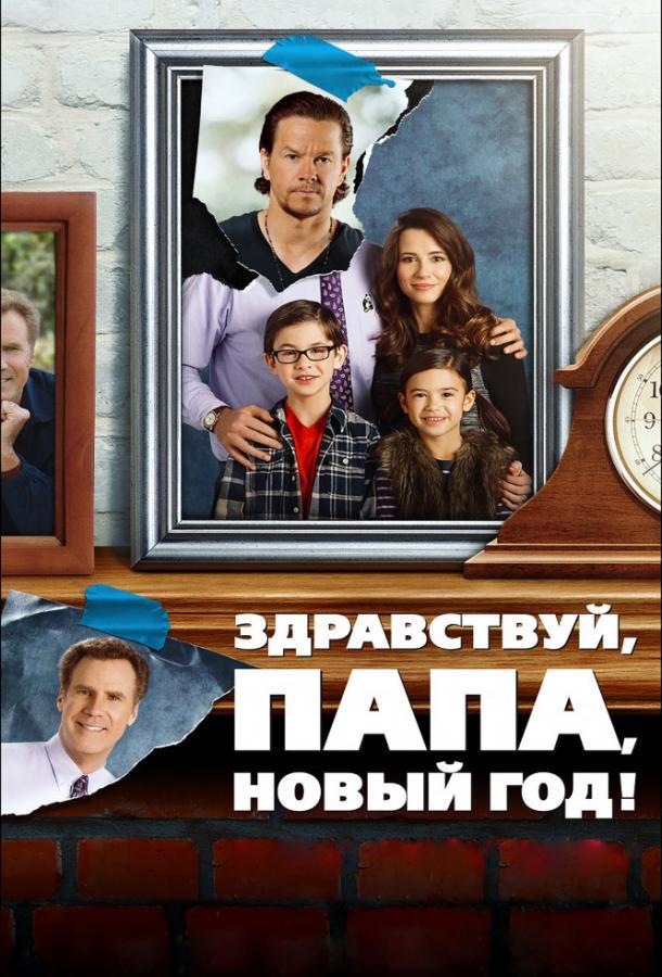 Здравствуй, папа, Новый год! / Daddy's Home (2015)