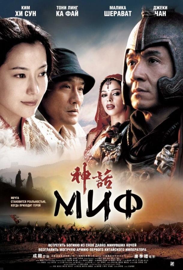 Миф (2005)