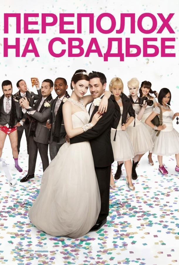 Переполох на свадьбе