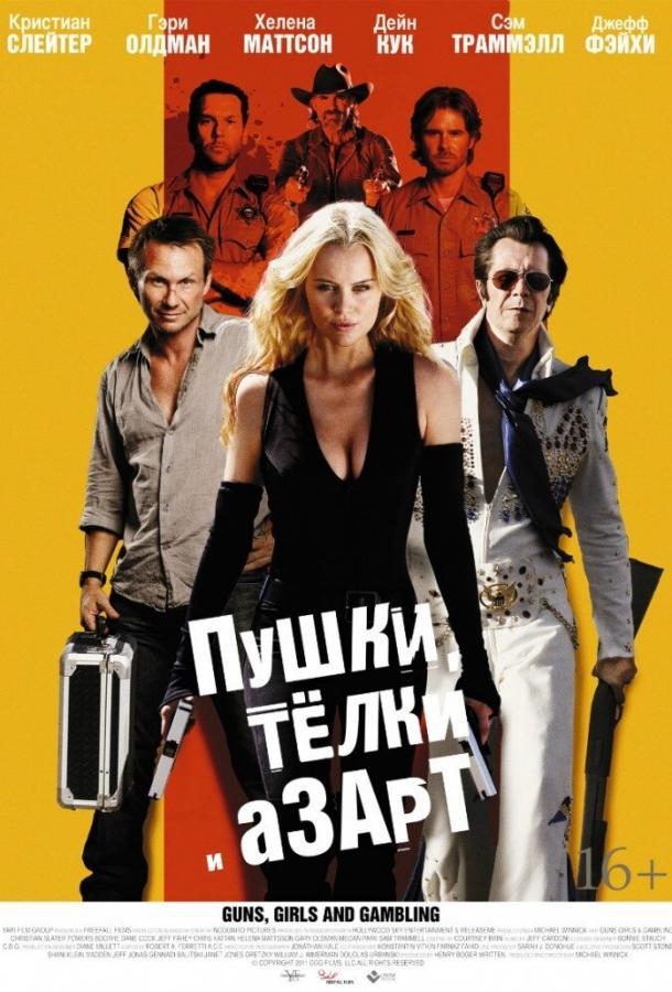 Пушки, телки и азарт (2011)