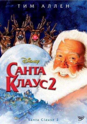 Санта Клаус2