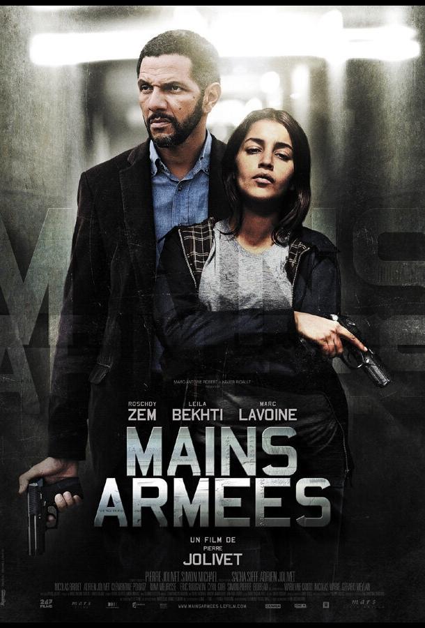 Вооружённое ограбление / Mains armées (2012)