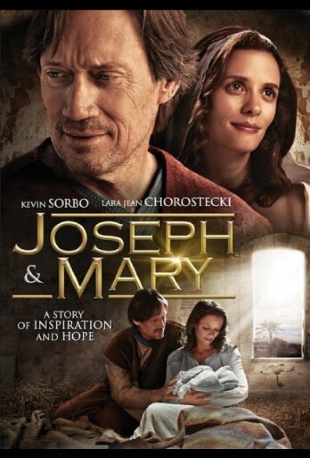 Иосиф и Мария (2016)